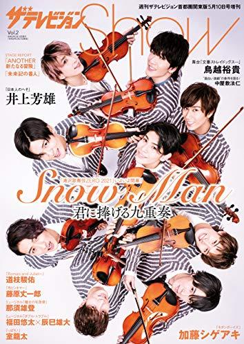 ザテレビジョンShow Vol.2 [雑誌]