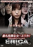 ERICA~黒い化~【上巻】[DVD]