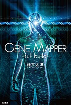 [藤井 太洋]のGene Mapper -full build-