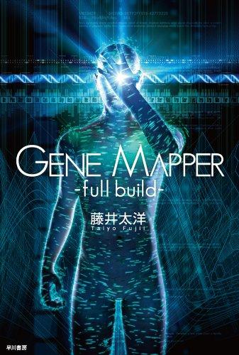 Gene Mapper -full build-の詳細を見る