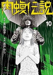 闇金ウシジマくん外伝 肉蝮伝説(10) (ビッグコミックススペシャル)