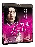 マジカル・ガール Blu-ray
