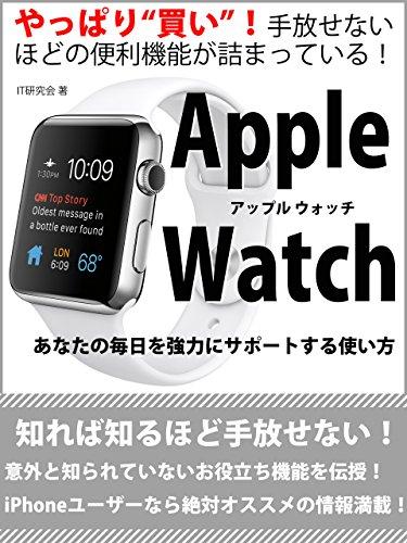 『Apple Watch あなたの毎日を強力にサポートする使い方』のトップ画像