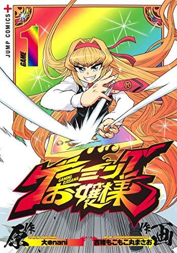 ゲーミングお嬢様 1 (ジャンプコミックス)
