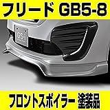 ホンダ フリード フリード+ GS-i フロントスポイラー GB5-8 塗装品【1】NH788P【2】GM3 全車対応 【対応年式 2016/9~2019/10】 HONDA FREED FREED+