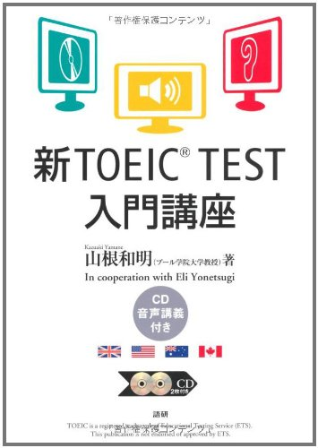 新TOEIC TEST入門講座 (<CD+テキスト>)