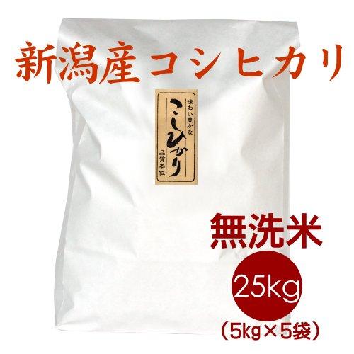 お歳暮に贈って喜ばれるお米のギフト [新米・29年産]無洗米 新潟米コシヒカリ 25kg(5kg×5袋)