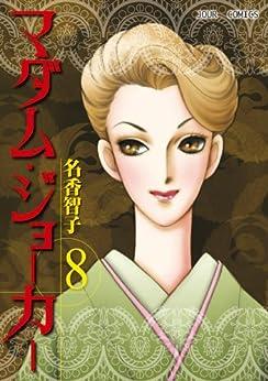 [名香智子]のマダム・ジョーカー : 8 (ジュールコミックス)