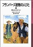 フランバーズ屋敷の人びと 4 愛ふたたび(上) (岩波少年文庫)