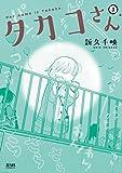 タカコさん 3巻 (ゼノンコミックス)
