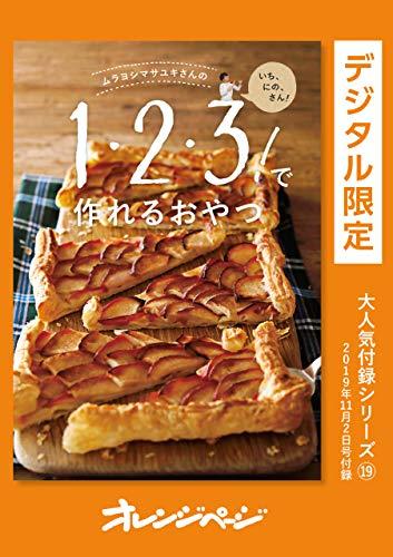 ムラヨシマサユキさんの1・2・3!で作れるおやつ オレンジページ大人気付録シリーズ