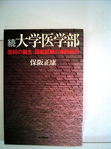 大学医学部〈続〉 (1982年) - 保阪 正康