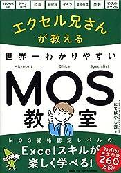 エクセル兄さんが教える世界一わかりやすいMOS教室