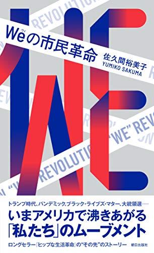 アメリカ発「私たち」のムーブメントが時代を変える『Weの市民革命』