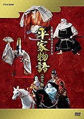 人形歴史スペクタクル 平家物語 完全版(新価格) DVD BOX