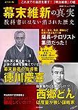 幕末維新の真実 教科書にはない消された歴史 (廣済堂ベストムック)
