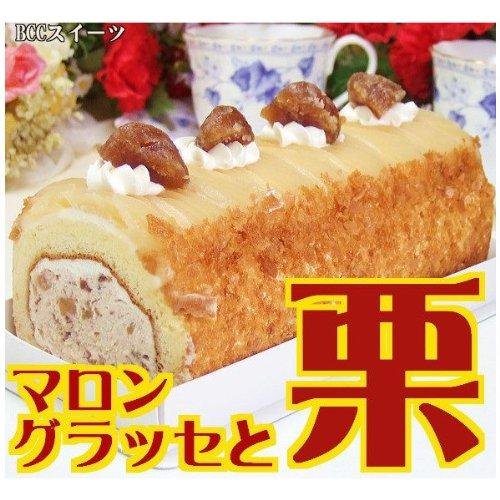 ロールケーキ 栗(くりとマロングラッセのロールケーキ