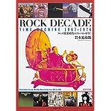 ROCK DECADE TIME MACHINE 1967-1976 ロック黄金時代のアルバム・ガイド