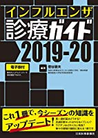 インフルエンザ診療ガイド2019-20【電子版付】