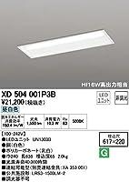 オーデリック LEDユニット型ベースライト 《レッド・ラインシリーズ》 埋込型 20形 下面開放型(幅220) 1600lm 昼白色タイプ XD504001P3B