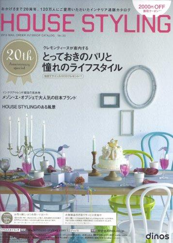 House styling 2013春夏号 ([カタログ])