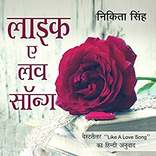 Like a Love Song (Hindi Edition) cover art