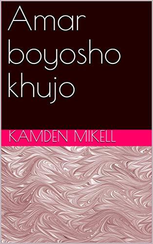 Amar boyosho khujo (Galician Edition)