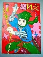 昭和レトロ稀少ぬりえまつおコレクションNo30少年忍者隊昭和30年代当時物6枚入RNMー56