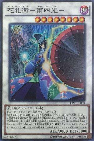 【シングルカード】CPF1)花札衛-雨四光-/シンクロ/スーパー CPF1-JP039