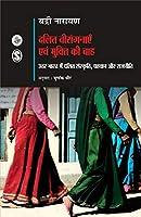 Dalit Veerangnayen Evam Mukti Ki Chah