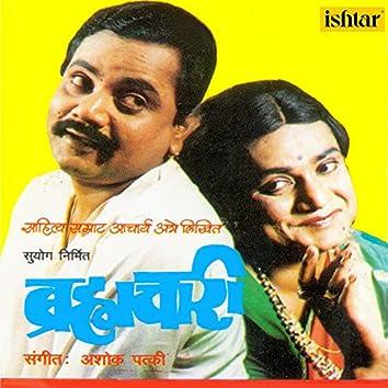 Bramhachari (Original Motion Picture Soundtrack)