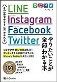 LINE, Instagram, Facebook, Twitter やりたいことが全部わかる本 この一冊で今すぐはじめられる