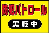 吸着ターポリン 防犯パトロール 車用 No.23815 (受注生産)