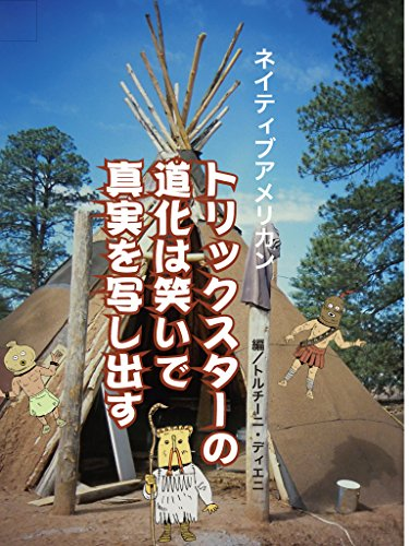 Trickster clown is in the laughter Find the truth Native American story series (Japanese Edition)