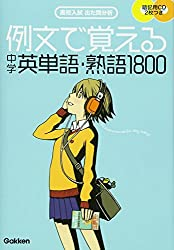 例文で覚える中学英単語・熟語1800