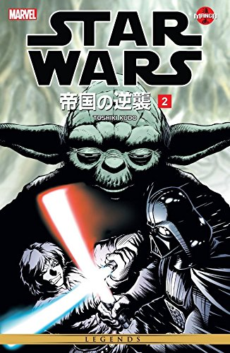Star Wars - The Empire Strikes Back Vol. 2 (Star Wars The Empire Strikes Back) (English Edition)
