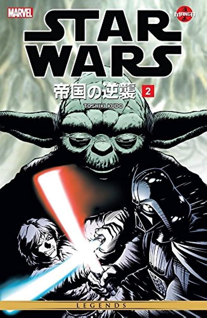 神経衰弱結紮クマノミStar Wars - The Empire Strikes Back Vol. 2 (Star Wars The Empire Strikes Back) (English Edition)