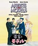 画家とモデル(スペシャル・プライス)[Blu-ray/ブルーレイ]