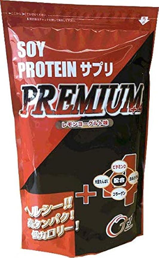 ネコ仕出します健康的ソイ プロテイン サプリ PREMIUM 4【33食分】1Kg レモンヨーグルト風味 コラーゲン ビタミンD カルシウム