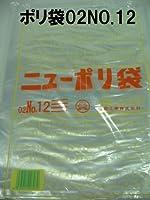 ニューポリ袋02 No.12【100枚入】