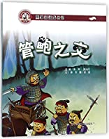 熊猫派派二:管鲍之交(中华优秀传统美德养成教育系列绘本)