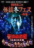 稲川淳二の怪談冬フェス~幽宴~ 怪談最恐戦「怪凰」決定戦[DVD]
