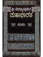 Shree Vedhavyaasa Praneetha Mahaabhaaratha
