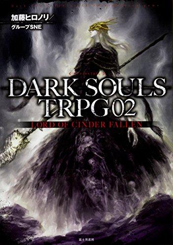 DARK SOULS TRPG02 LORD OF CINDER FALLEN
