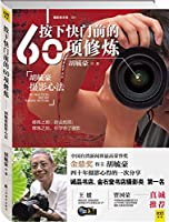 60 practice before pressing the shutter: Hu Yuhao photography Heart(Chinese Edition)