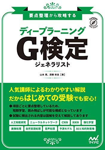 要点整理から攻略する『ディープラーニング G検定 ジェネラリスト』 (Compass Booksシリーズ)