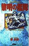 黎明の艦隊〈8〉環太平洋天王山決戦 (歴史群像新書)
