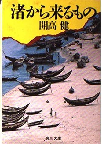 渚から来るもの (角川文庫 (5514))
