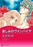 哀しみのヴァンパイア (ハーレクインコミックス)