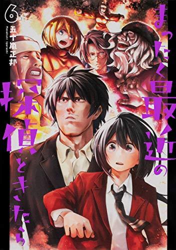 まったく最近の探偵ときたら6 (電撃コミックスNEXT)